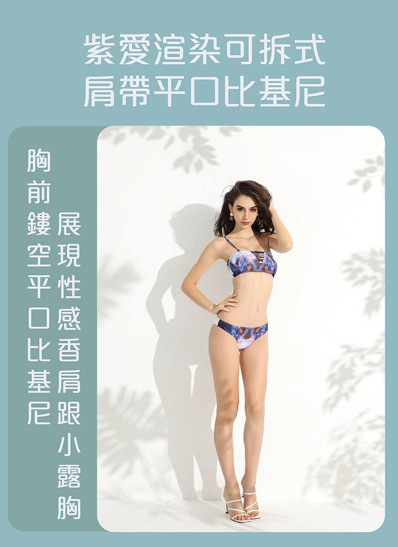 Sdare 紫愛渲染可拆式肩帶平口比基尼-紫