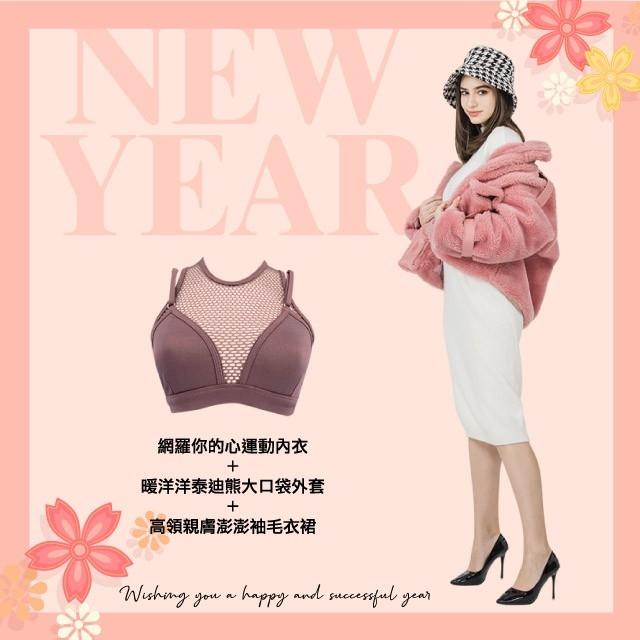 【2021春節穿搭特輯 – 可愛小女人篇】
