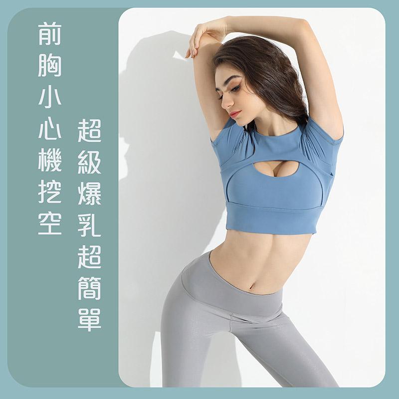 Sdare 小心機性感鏤空瑜珈運動上衣2色